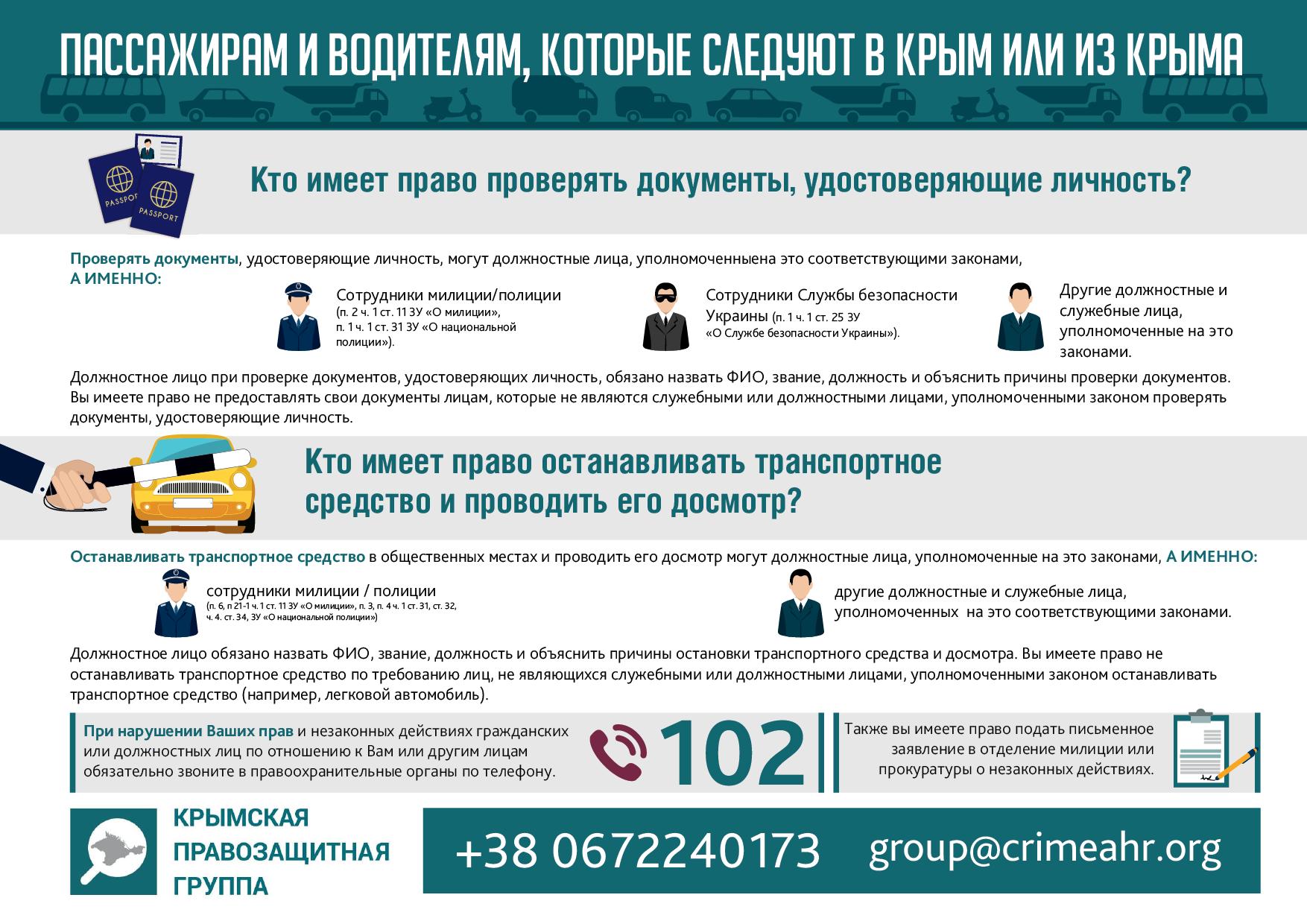 crimea_social-01
